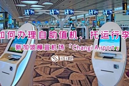 新加坡机场自助值机攻略