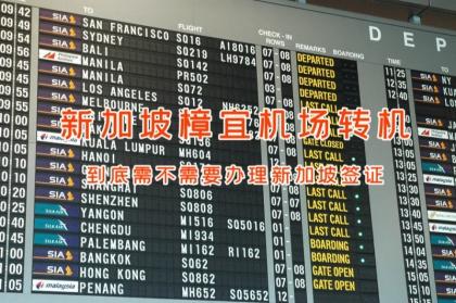 新加坡转机攻略
