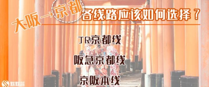 怎么从大阪到京都?JR京都线、阪急京都线、京阪本线应该如何选择?