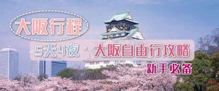 5天4夜大阪行程怎么安排?新手必备的大阪自由行攻略