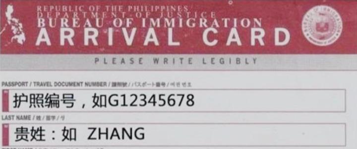 菲律宾新版入境卡,中文标注填写模版(2019年更新)