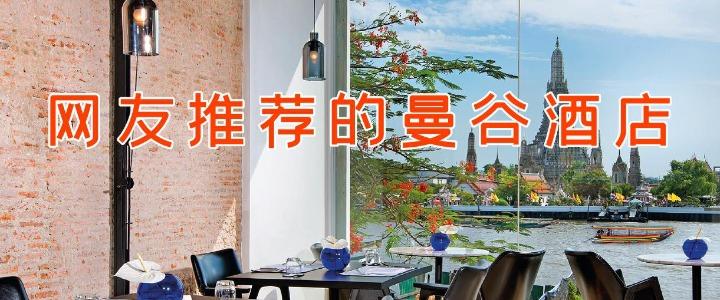 曼谷 | 网友推荐!¥200~400之间的曼谷酒店