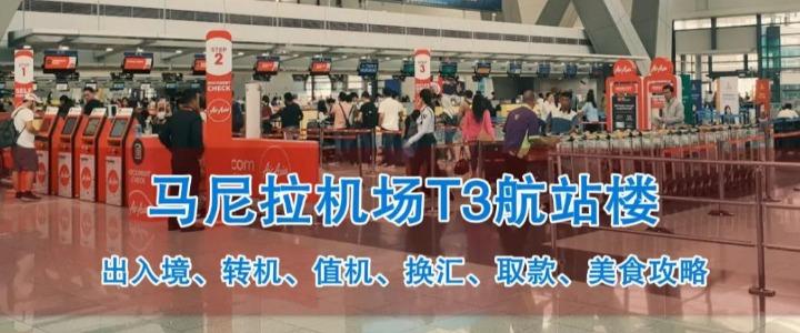 马尼拉机场T3航站楼出入境、转机、换汇、取款、吃饭等详细攻略