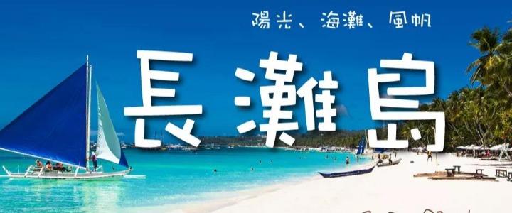 菲去不可!长滩岛行程一定要有:潜水、跳崖、风帆、直升机环岛、食人族SPA!