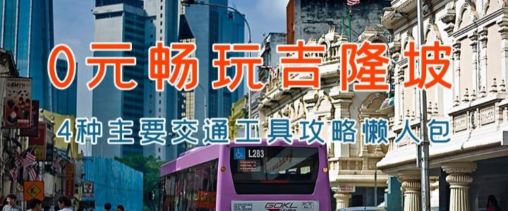 0元畅玩吉隆坡,5分钟了解吉隆坡4种主要交通工具!
