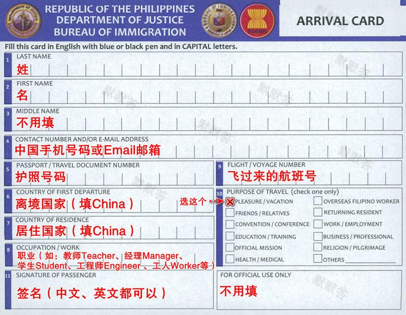 菲律宾机场出入境流程,菲律宾机场出入境流程,Entering and leaving Philippines