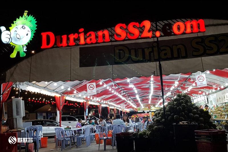SS2榴莲街,吉隆坡SS2榴莲街,Durian SS2