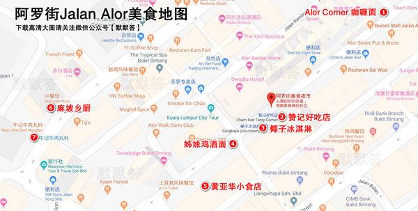 阿罗街,阿罗街美食地图,Jalan Alor