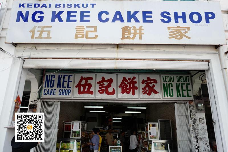 伍记饼家,伍记饼家,Ng Kee Cake Shop
