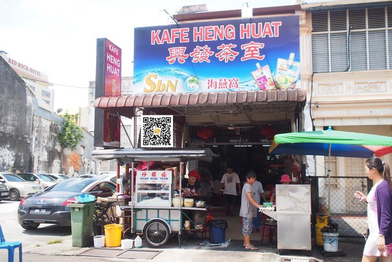 兴发茶室 - 炒粿条,兴发茶室 - 炒粿条,Kafe Heng Huat