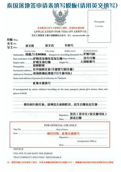 泰国签证、泰国落地签、入境卡,泰国签证、落地签、入境卡,Thailand Visa