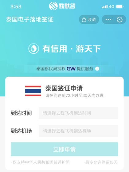 泰国电子落地签证,泰国电子落地签证,Tailand E-Visa On Arrival