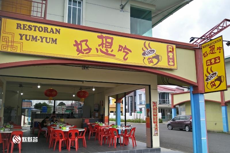 好想吃肉骨茶,好想吃肉骨茶,Restoran Yum-Yum