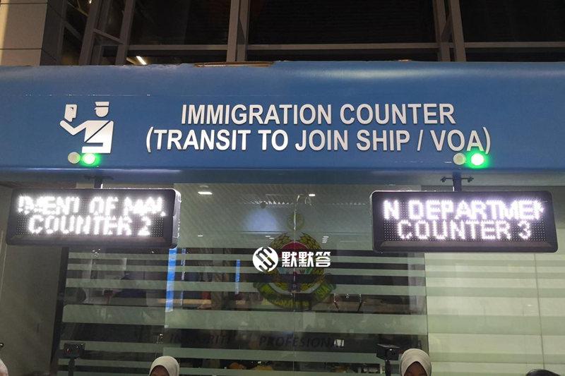 如何办理马来西亚过境签,吉隆坡机场办理马来西亚过境签的流程,How to apply Malaysia Transit Pass