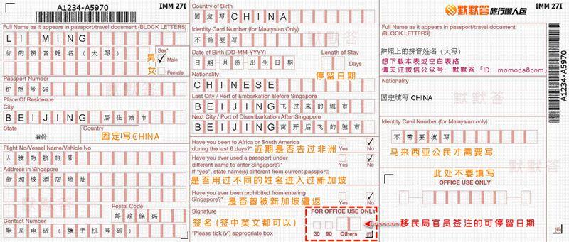 新加坡入境流程,新加坡入境流程,Singapore entry process