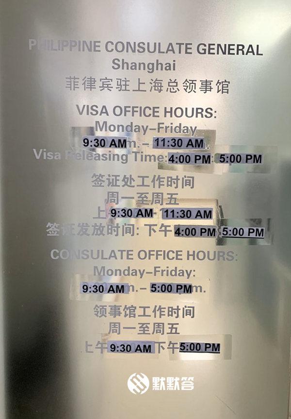 菲律宾签证,如何办理菲律宾签证,Phillipines Visa