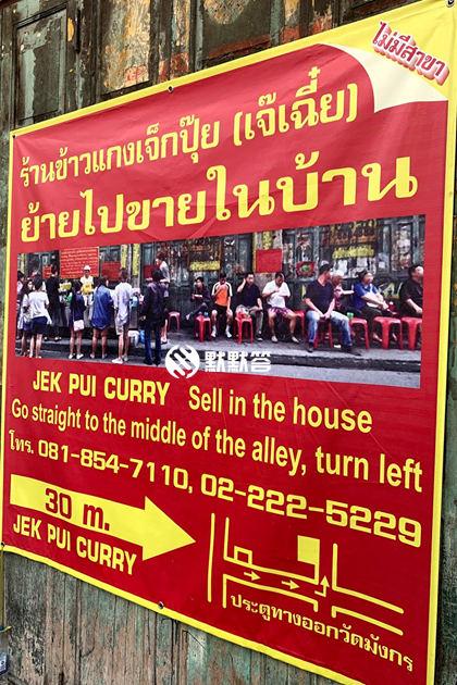 JEK PUI泰式咖喱饭,JEK PUI泰式咖喱饭(@唐人街),JEK PUI CURRY
