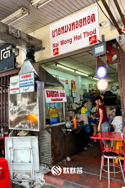 Nai Mong泰式炭火煎蚝饼,Nai Mong泰式炭火煎蚝饼(@唐人街),Nai Mong Hoi Thod