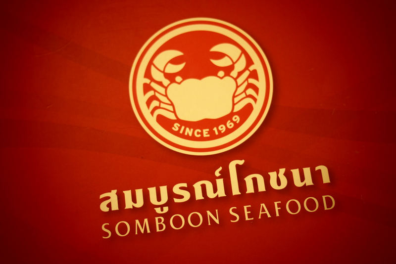 建兴酒家,建兴酒家 Somboon Seafood,Somboon Seafood