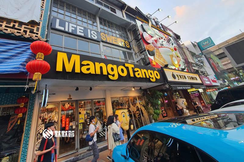 泰国Mango Tango,泰国Mango Tango,Mango Tango