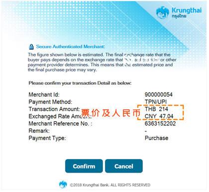 如何预订泰国火车票,如何预订泰国火车票,How to book Tailand raiway ticket