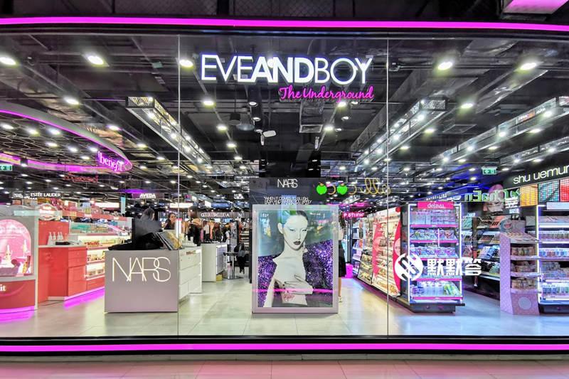 美妆店EveAndBoy,美妆店EveAndBoy,EveAndBoy